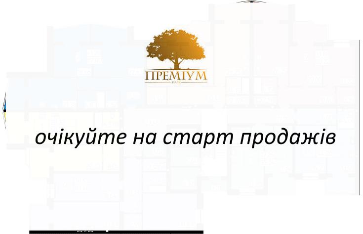 планування квартир 1-ї секції ЖК 'Преміум Парк' в м.Житомир