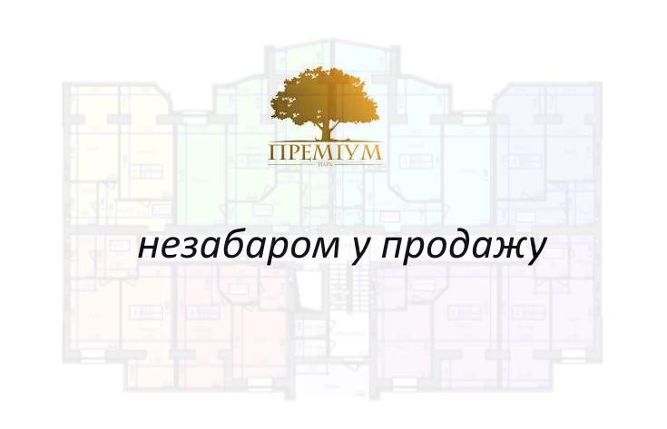 планування квартир 2-ї секції ЖК 'Преміум Парк' в м.Житомир