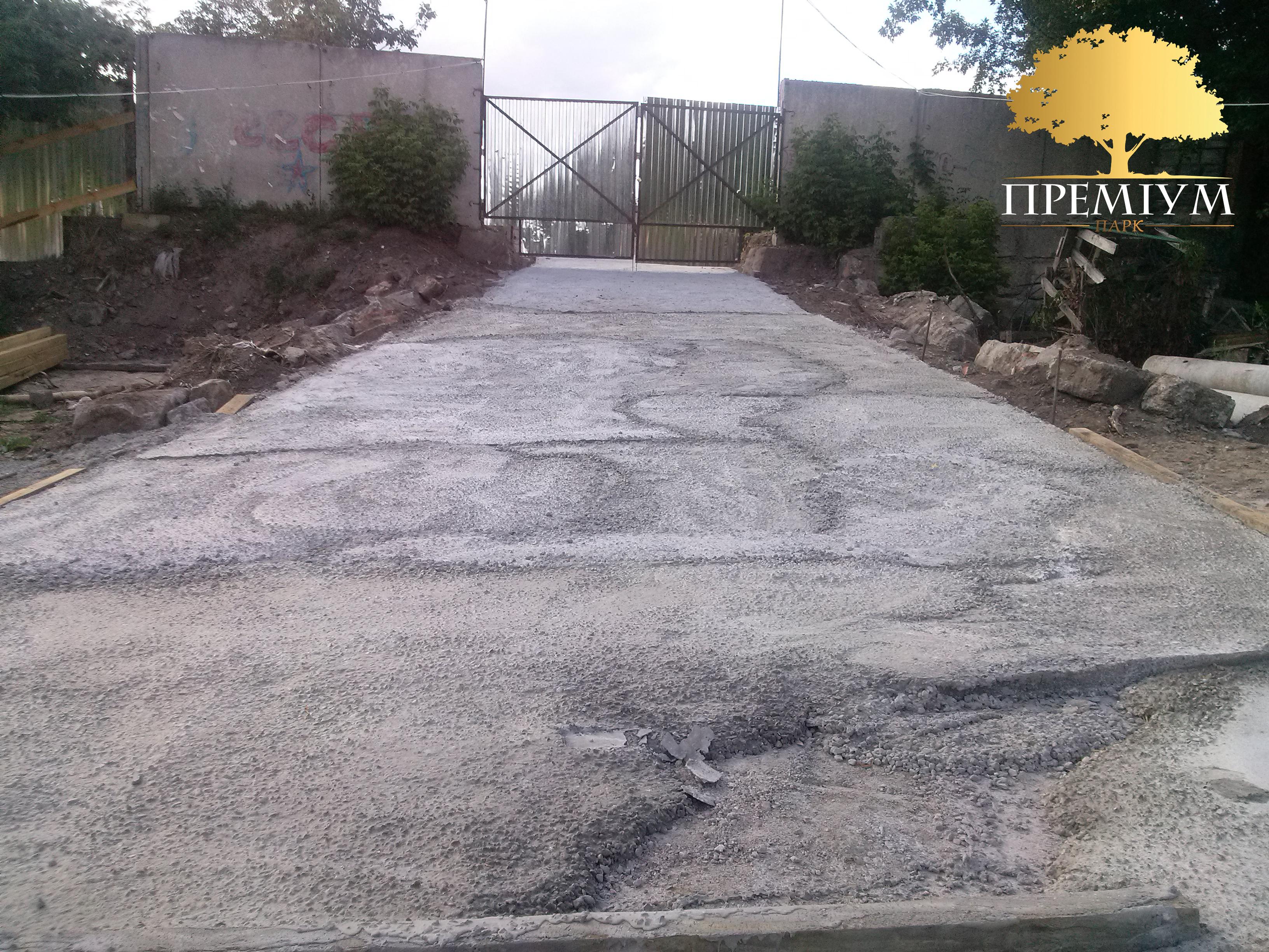 бетонна підготовка під'їзної дороги