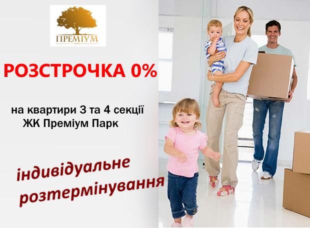 rozstrochka_pid_0